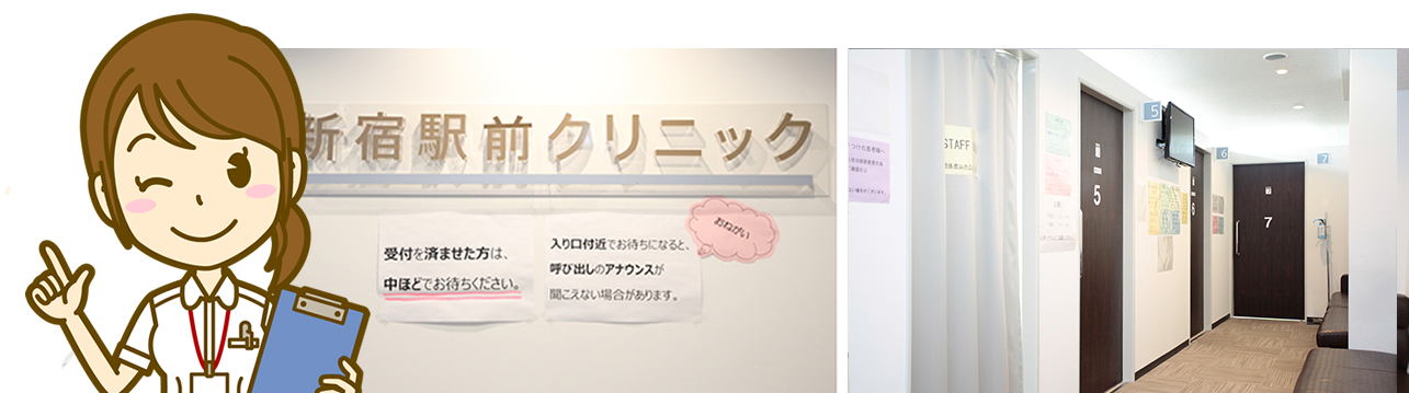新宿駅前クリニックの性病科情報 | 新宿の性病科の口コミ広場|新宿駅前クリニックなどの評判