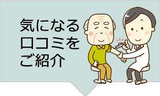 陰部のかゆみ「早期受診ですぐになおった」 | 新宿の性病科の口コミ広場|新宿駅前クリニックなどの評判
